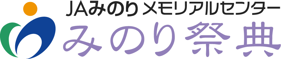 JAみのりメモリアルセンター「みのり祭典」