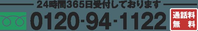 みのり祭典の電話番号は、 0120-94-1122です。 365日24時間いつでもご連絡下さい。